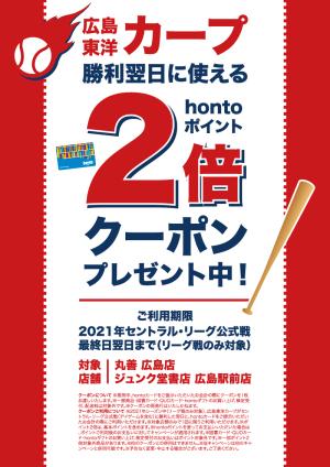 「カープが勝った翌日ポイント2倍」クーポンプレゼント(広島2店舗限定)