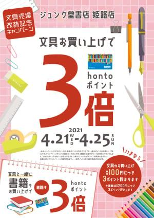 文具お買い上げでhontoポイント3倍:リニューアル記念キャンペーン(姫路店)