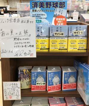 『あの夏の正解』(松山市在住の早見和真先生新刊)発売記念フェア
