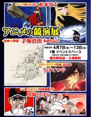 アニメの競演展  名作漫画版画販売会