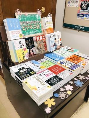 新生活を応援するビジネス書フェア