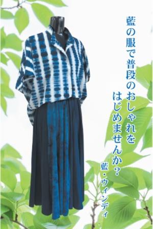 藍・ウィンディかまくら藍染作品展