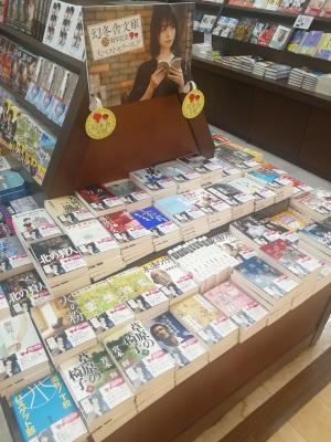 幻冬舎文庫25周年記念大ベストセラーフェア