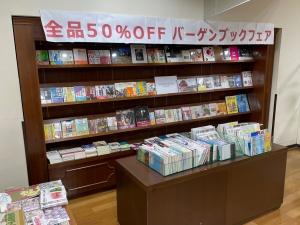 【掘り出し物あり】バーゲンブックフェア【全品50%OFF!!】