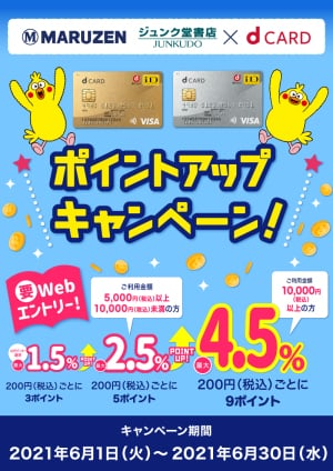 dカードポイントアップキャンペーン(75店舗対象)
