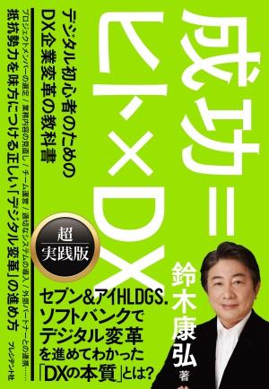 鈴木康弘のオンラインセミナー 成功=ヒト×DX 会社のデジタル変革を成功させるポイント教えます!