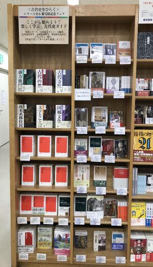 【4F人文】〈古代史をひらく〉シリーズ全6冊完結記念フェア