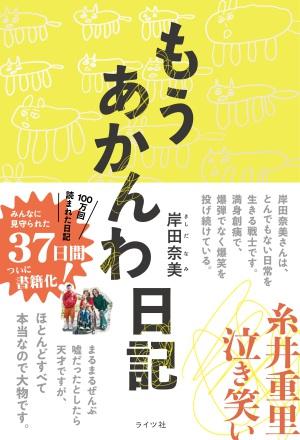 『もうあかんわ日記』発売記念 岸田奈美×ヤンデル先生 オンライン人生相談イベント