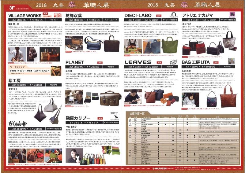 日本橋丸善 革職人展2018春