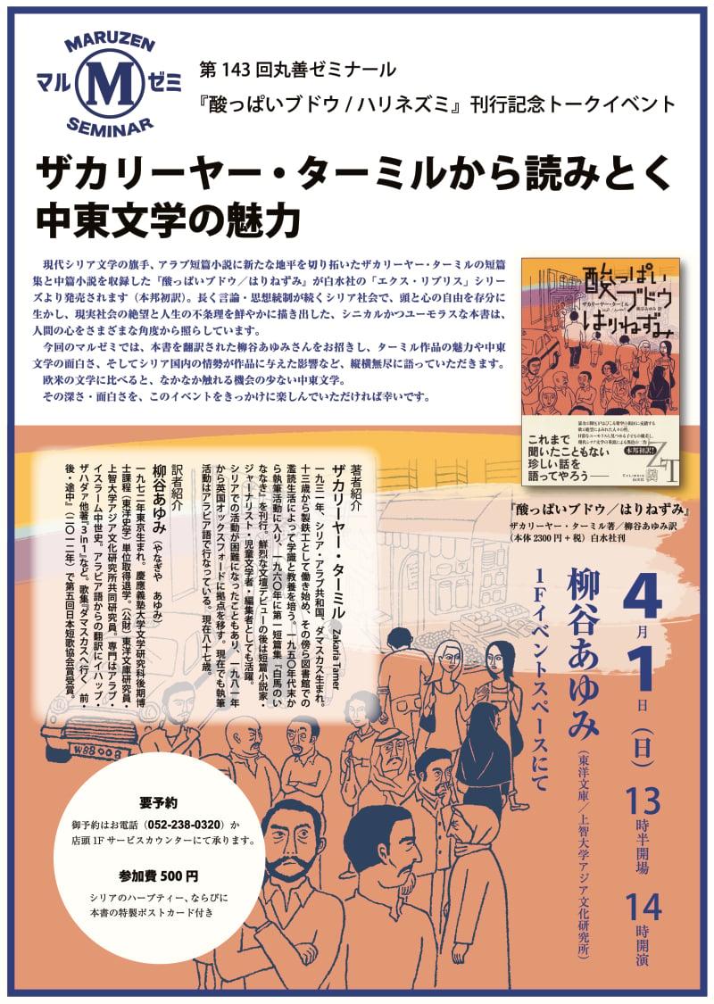 honto店舗情報 - 【アーカイヴ】 第144回 丸善ゼミナール ザカリーヤー ...