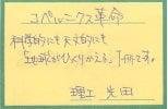 コペルニクス革命 科学思想史序説(講談社学術文庫)POP