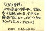 人間の条件(ちくま学芸文庫)POP