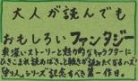 精霊の守り人(偕成社ワンダーランド)POP