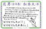 花男 1 (Big spirits comics special)(ビッグコミックス)POP