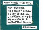 逝きし世の面影(平凡社ライブラリー)POP