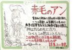 赤毛のアン(新潮文庫)POP