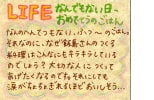 LIFE なんでもない日、おめでとう!のごはん。 IIJIMA Nami's homemade taste 1POP