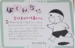 ぼくんち 上(角川文庫)POP