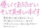 八朔の雪(ハルキ文庫)POP