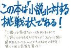 1000の小説とバックベアード(新潮文庫)POP