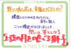 上弦の月を喰べる獅子 上(ハヤカワ文庫 JA)POP