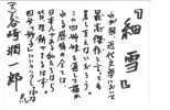 細雪 改版 上(新潮文庫)POP