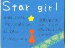 スターガール(角川文庫)POP