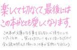 戸村飯店青春100連発(文春文庫)POP