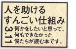 人を助けるすんごい仕組み ボランティア経験のない僕が、日本最大級の支援組織をどうつくったのかPOP