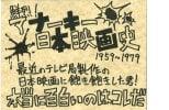 鮮烈!アナーキー日本映画史 1959−1979POP