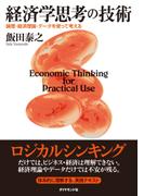 経済学思考の技術―――論理・経済理論・データを使って考える