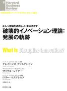 破壊的イノベーション理論:発展の軌跡