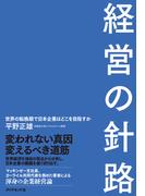 経営の針路――世界の転換期で日本企業はどこを目指すか