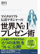 マイクロソフト伝説のマネジャーの 世界No.1プレゼン術