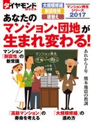 マンション再生シリーズ2017 あなたのマンション・団地が生まれ変わる!