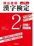 平成29年版 頻出度順 漢字検定2級 合格!問題集 <赤シート無しバージョン>