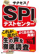 2019年度版 サクセス!SPI&テストセンター <アプリ無しバージョン>
