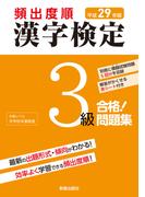 平成29年版 頻出度順 漢字検定3級 合格!問題集 <赤シート無しバージョン>