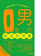 O型男の取扱説明書(あさ出版電子書籍)