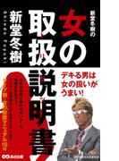 新堂冬樹の女の取扱説明書(あさ出版電子書籍)