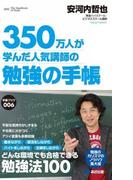 350万人が学んだ人気講師の勉強の手帳 (あさ出版電子書籍)
