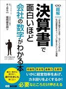 決算書で面白いほど会社の数字がわかる本 (ビジネスベーシック「超解」シリーズ)