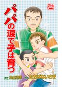 パパの涙で子は育つ
