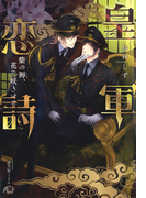 皇軍恋詩 紫の褥、花ぞ咲きける【特別SSつき】【イラスト入り】