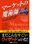 マーケットの魔術師【オーストラリア編】 ――トップバリュー投資家が明かす株式市場で成功する秘密