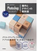 世界一わかりやすいPhotoshop 操作とデザインの教科書 CC/CS6対応版