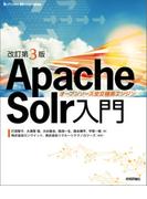 [改訂第3版]Apache Solr入門 ―オープンソース全文検索エンジン
