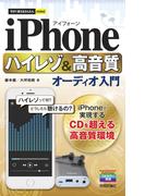 今すぐ使えるかんたんmini iPhone ハイレゾ&高音質オーディオ入門