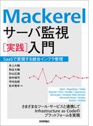 Mackerel サーバ監視[実践]入門