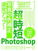 超時短Photoshop「写真の色補正」速攻アップ!